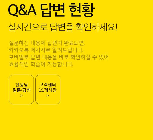 Q&A 답변 현황 실시간으로 답변을 확인하세요!