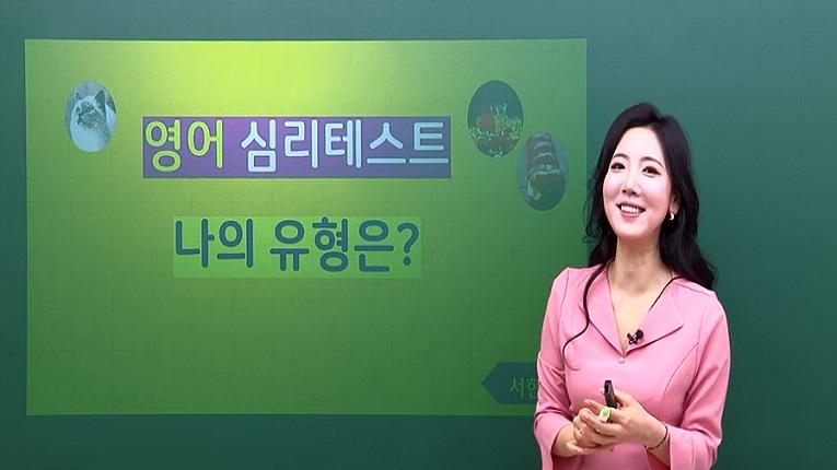 서현아 선생님 VOD