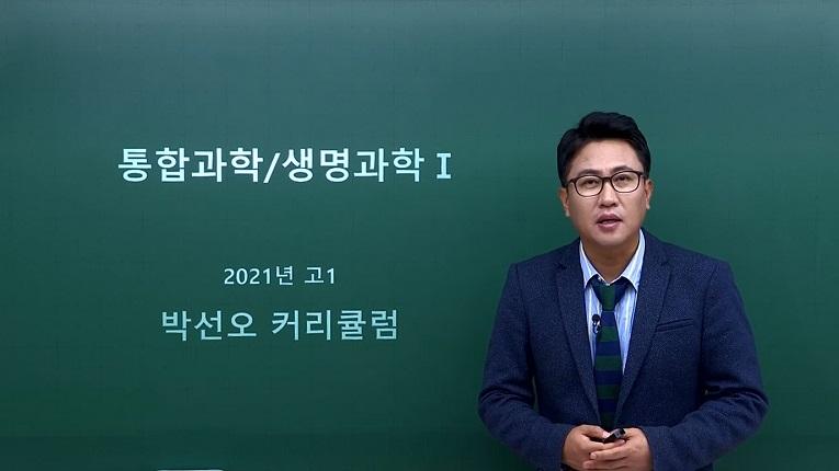 박선오 선생님 VOD