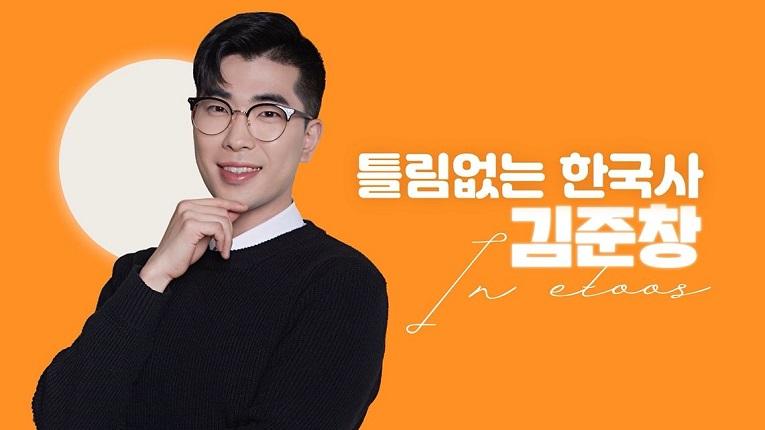 김준창 선생님 VOD