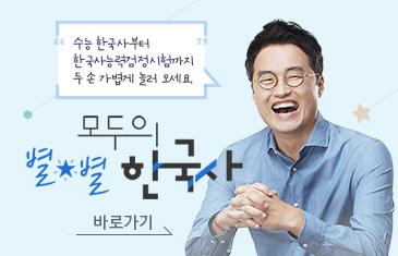 모두의 별별 한국사 바로가기