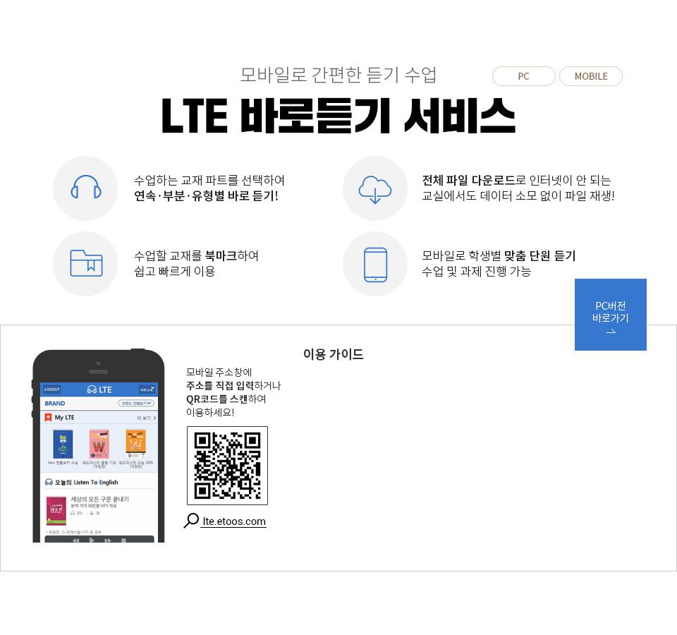 모바일로 간편한 듣기 수업 LTE 바로듣기 서비스 pc/mobile