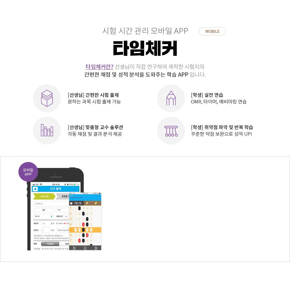 시험 시간 관리 모바일 APP 타임체커 mobile