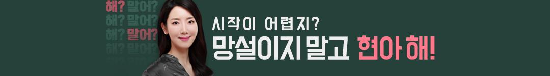 서현아 101 홍보