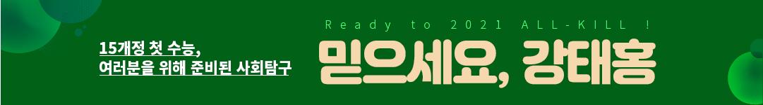 2021 강태홍T배너_웹