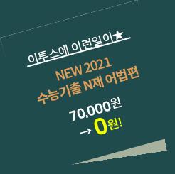 이투스에 이런일이★ NEW 2021 수능기출 N제 어법편 70,000 → 0원!