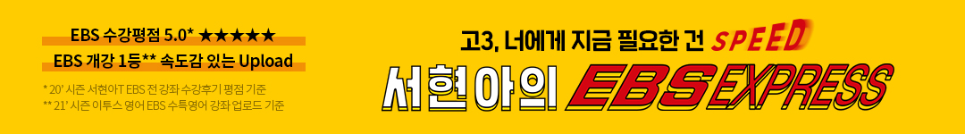 서현아 ebs