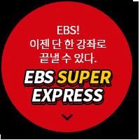 EBS SUPER EXPRESS