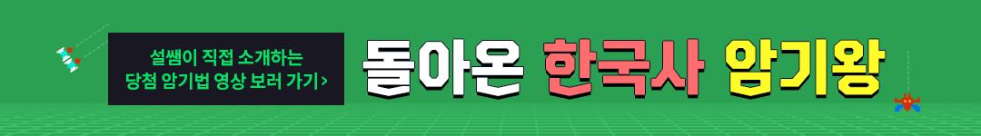 설민석T 돌아온 한국사 암기왕 이벤트 리뉴얼 (200428)