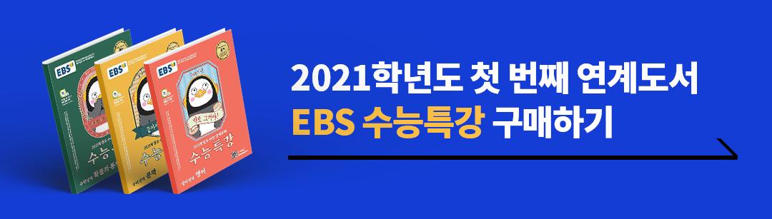 2021학년도 첫 번째 연계도서 EBS 수능특강 구매하기