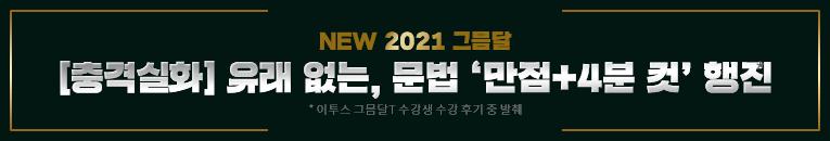 21시즌 문법 tcc