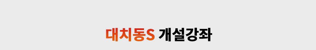 대치동S 개설강좌