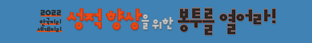 2021 봉투모의고사 홍보