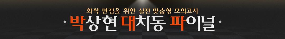 박상현T_박대파_이벤트X