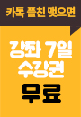 카카오톡 친구 전강좌 7일 무료 수강권