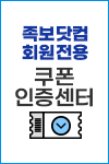 족보닷컴 쿠폰인증