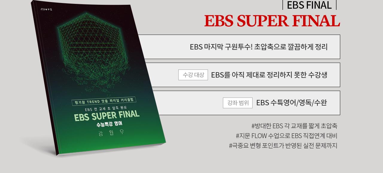EBS FINAL. EBS SUPER FINAL