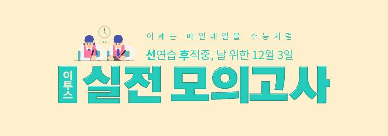 [고3] 실전 모의고사