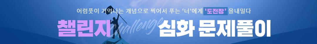 박윤석T 챌린지 문제풀이 홍보 리뉴얼(200917)