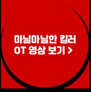마닐마닐한 킬러 OT 영상 보기 >