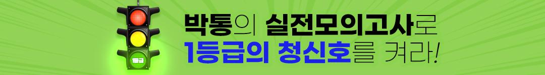 박통T_실전모의고사 통합 홍보 (201015)