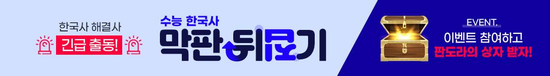 설민석T 한국사 막판 뒤집기 이벤트(201021)