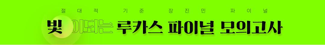 (201022) 장진민T 파이널 홍보
