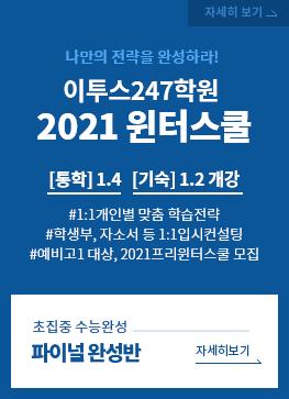 이투스247학원 파이널완성반