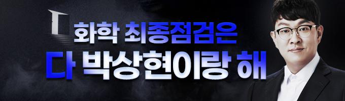 화학 최종 점검은 다 박상현이랑 해★