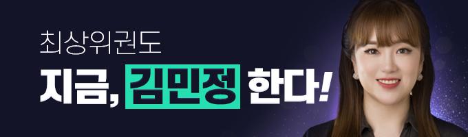 최상위권도 끝까지 김민정한다♥