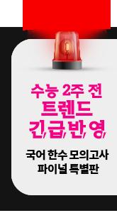 수능 2주 전 트렌드 긴급반영 국어 한수 모의고사 파이널 특별판