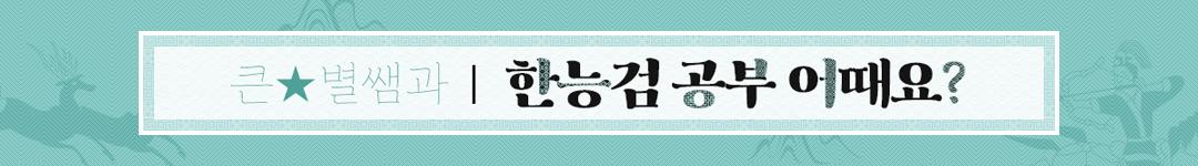 최태성T 한능검 종합 홍보 (200428)