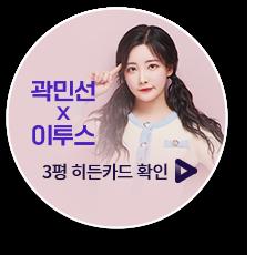 곽민선 X 이투스 3평 히든카드 확인