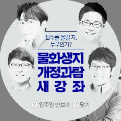 물화생지개정과탐새 강좌