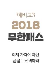 2018 무한패스 (오늘마감)