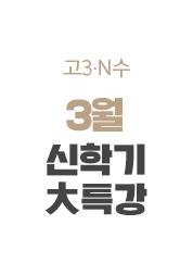 [고3] 3월 신학기 대특강