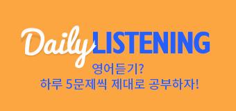 ★ Daily Listening ★
