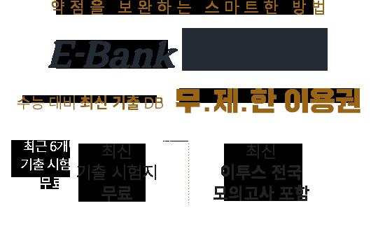 약점을 보완하는 스마트한 방법. E-Bank PASS. 수능 대비 30만 문항 DB 무 .제 .한 이용권