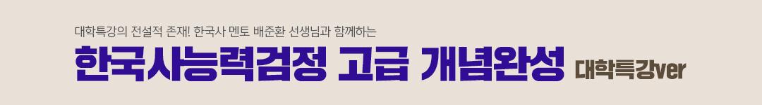 한능검 대학특강