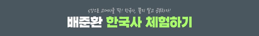 배준환 한국사 체험하기