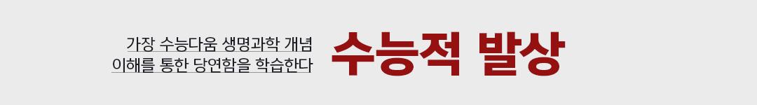 수능적 발상(09개정)