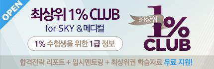 �ֻ��� 1% CLUB